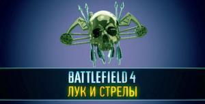 В Battlefield 4 появится новое оружие
