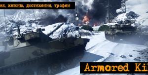 Armored Kill. Задания, жетоны, достижения и трофеи