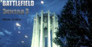 Battlefield: Эпизод 3 - Месть Ситхов