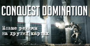 Conquest Domiation: Алан Керц интересуется