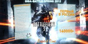 LAN-турнир по Battlefield 3 в Челябинске