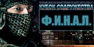 Кубок Содружества. Финал