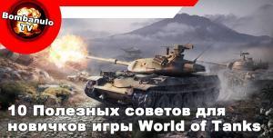 Полезные рекомендации для новичков в игре World of Tanks