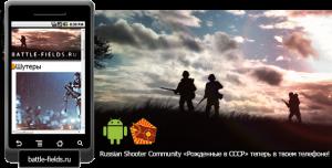 Battle-fields.ru в твоем телефоне!