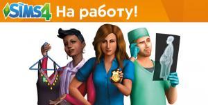 Вопрос-ответ: дополнение The Sims 4