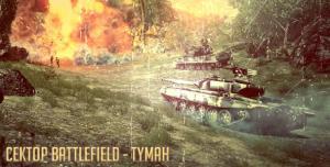 Сектор Battlefield - Туман