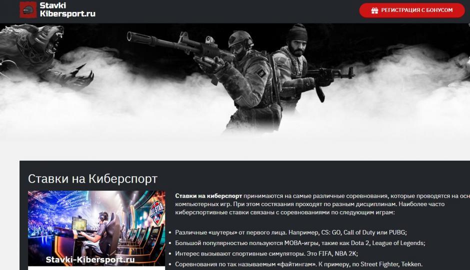 Особенности нового сайта по ставкам на киберспортивные соревнования