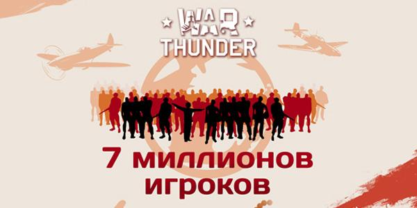 War Thunder на Е3 2014