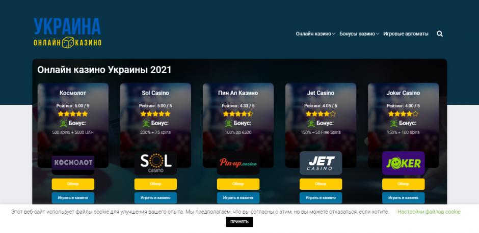 Лучшие онлайн-казино Украины собраны в одном месте
