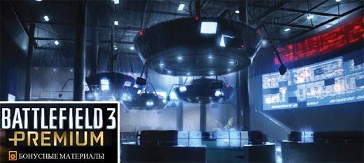Battlefield 3. Premium видео и концепт-арты