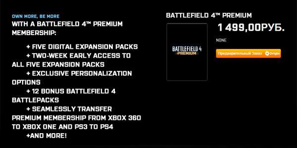 Battlefield 4 Premium доступен для предзаказа