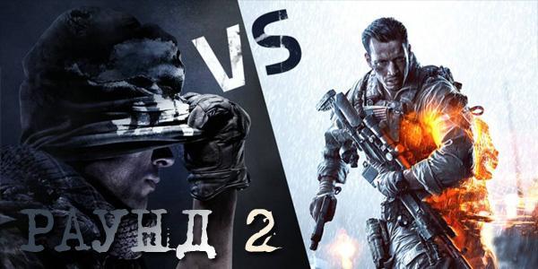 Battlefield 4 против CoD Ghosts - Раунд 2