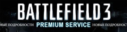 Battlefield 3 Premium - новые подробности