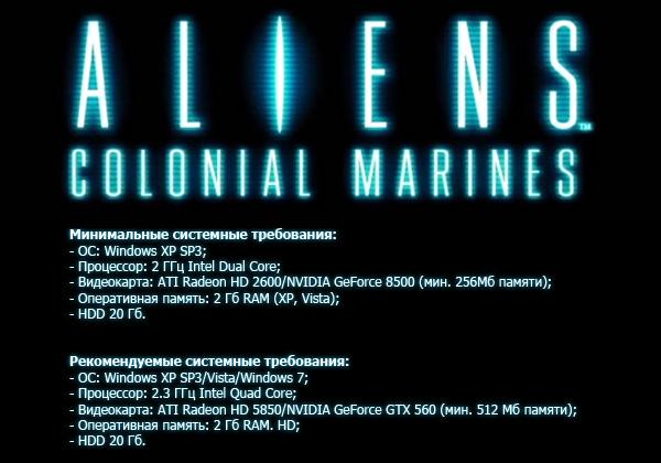 Aliens: Colonial Marines. Системные требования
