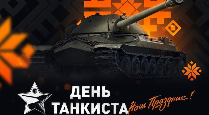 Wargaming объявили хедлайнеров фестиваля «День танкиста»