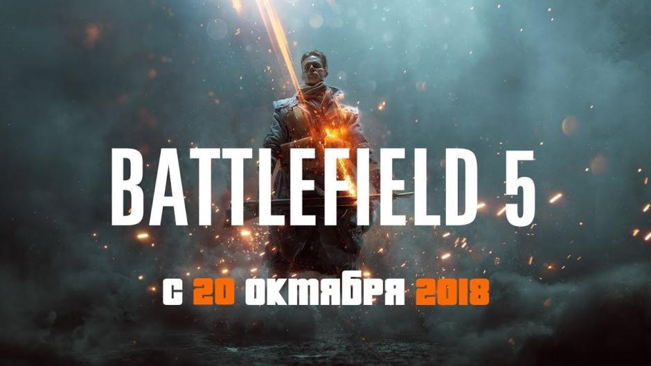 Основные слухи вокруг Battlefield 5