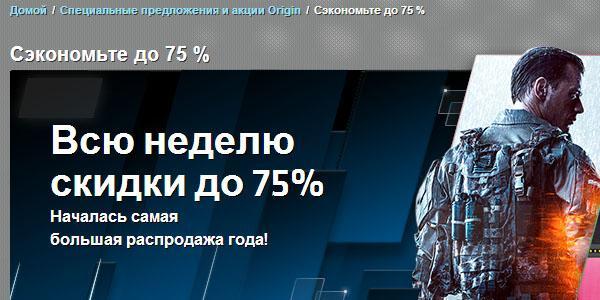 Распродажа в Origin - Скидка 75% на Battlefield и не только