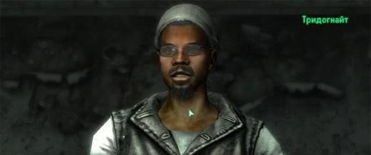Fallout 4, или