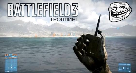 Троллинг в Battlefield 3