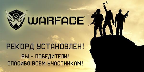 Warface установил мировой рекорд