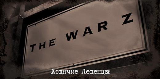 The War Z: Ходячие леденцы