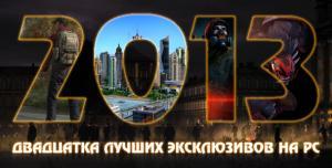 20 PC-эксклюзивов 2013 года