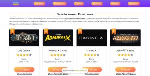 Как найти лучшие онлайн-казино в Казахстане