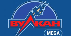 «Вулкан Мега» - один из лидеров отечественной гэмблинг-индустрии