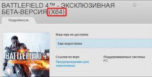 BETA Battlefield 4 требует 64 бита
