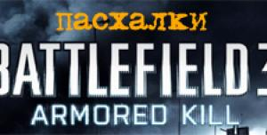 Battlefield 3: Пасхалки Armored Kill