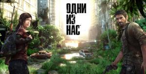 Naughty Dog показали новый трейлер Last Of Us