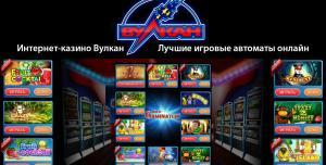 Самые распространенные азартные игры онлайн по версии казино Вулкан