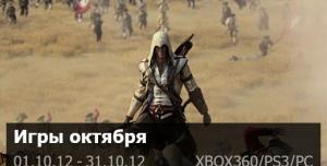 Coming Soon: Игры Октября 2012