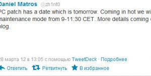 У патча есть дата: завтра