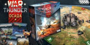 War Thunder: Осада - новая настольная игра