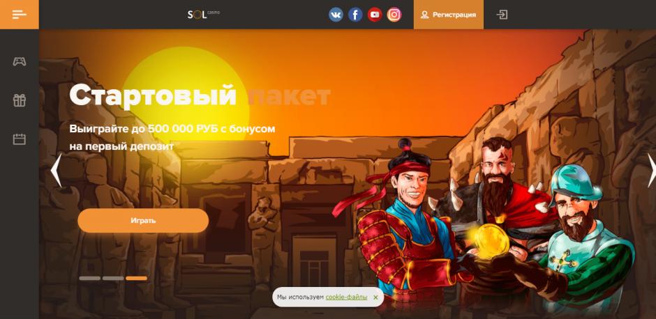 Sol Casino вводит новые интересные слоты для своих игроков