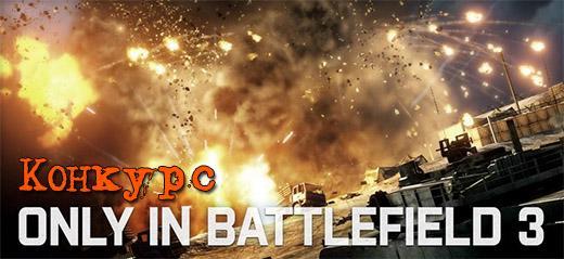 Конкурс Battlefield 3. Покажи свой Момент!