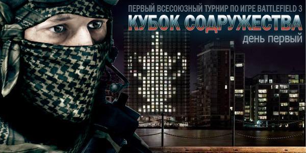 Кубок Содружества. День Первый