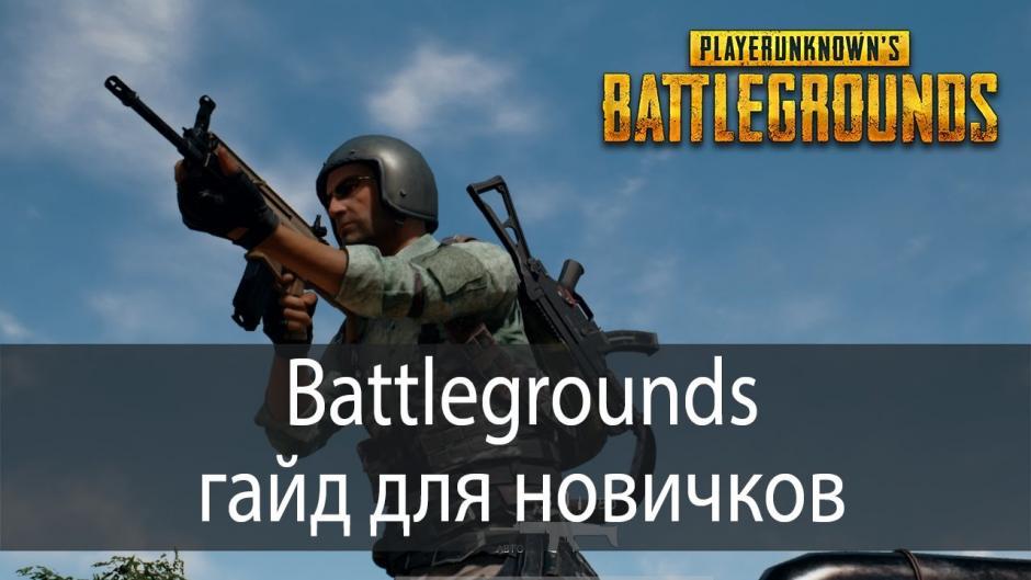 Гайд для новичков в Playerunknown's Battlegrounds