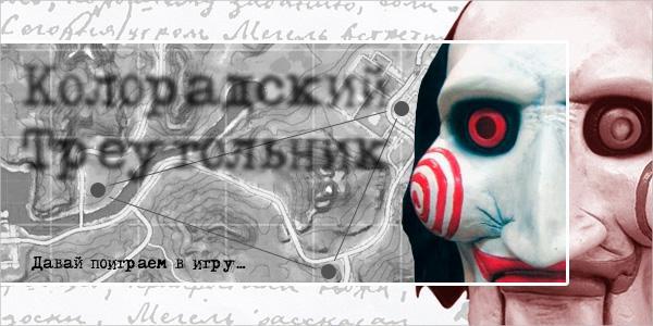 The War Z: Колорадский треугольник 12/03/13
